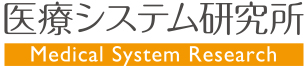 Medical System Research corp. 株式会社 医療システム研究所